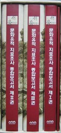 서울특별시 문화유적 자료조사 종합보고서 1~3 전3권완질외 얇은책약 30페이지끝권한권은 결번됨 두꺼운책1.2.3.세권만 있음