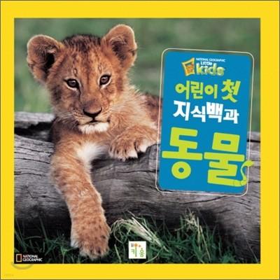 어린이 첫 지식백과 동물