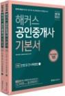 2018 해커스 공인중개사 기본서 1차 민법 및 민사특별법