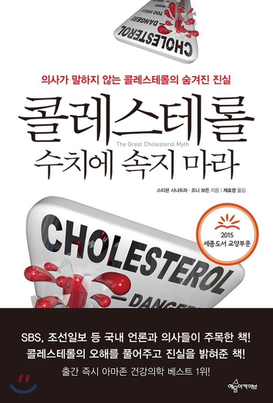 콜레스테롤 수치에 속지 마라 (2015 세종도서 교양부문)