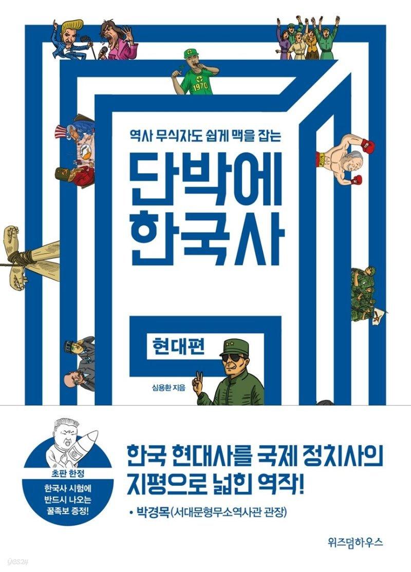 [대여] 단박에 한국사 현대편