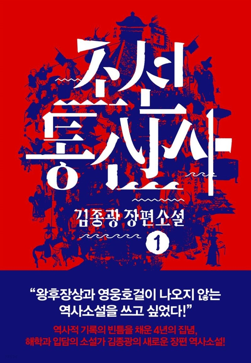 [대여] [세트] 조선통신사 (전2권)