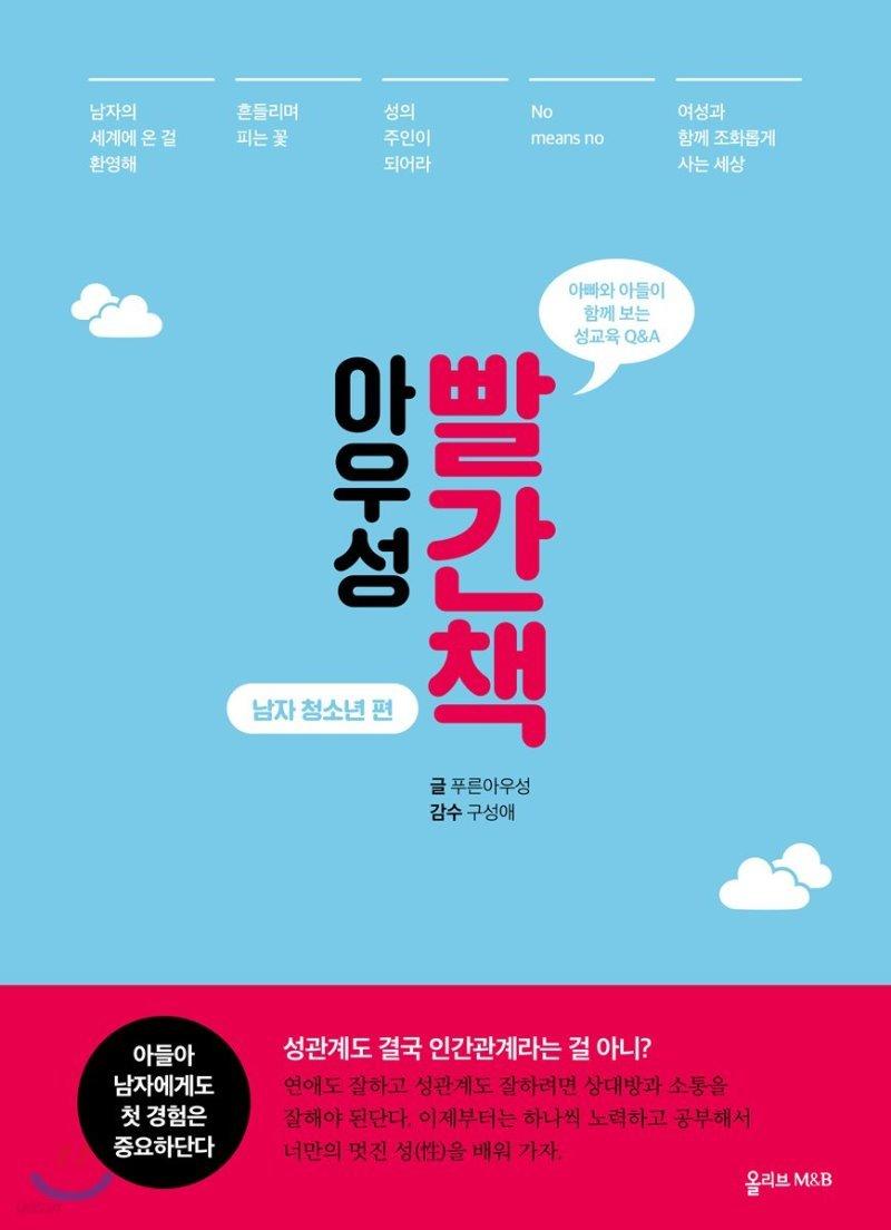 아우성 빨간책 - 남자 청소년 편