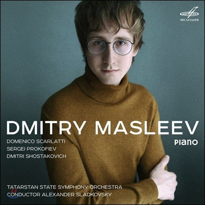 Dmitry Masleev 스카를라티 / 프로코피예프 / 쇼스타코비치: 피아노 소나타와 협주곡 (D. Scarlatti / Prokofiev / Shostakovich: Piano Sonatas & Concerto)