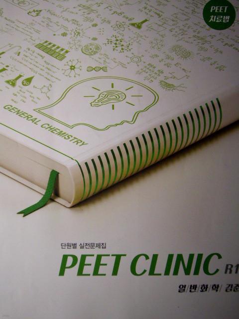 단원별 실전문제집 일반화학 PEET CLINIC R1