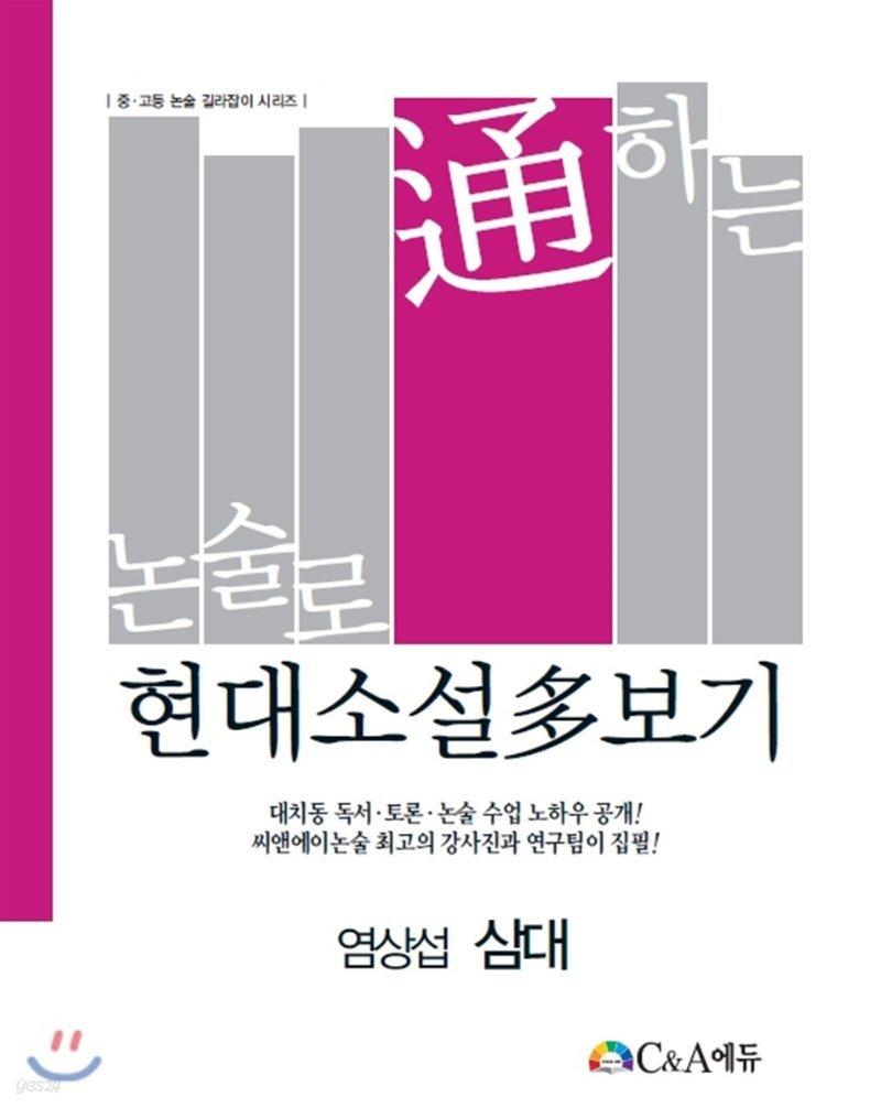 논술로 통하는 현대소설다보기 염상섭 삼대
