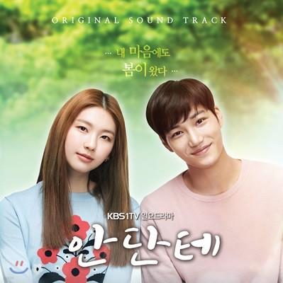 안단테 (KBS 1TV 일요드라마) OST