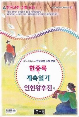 한중록 & 계축일기 & 인현왕후전 외  - 국어과 선생님이 뽑은 문학읽기 31