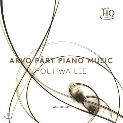 이유화 - 아르보 패르트: 피아노 작품집 (Arvo Part: Piano Music)