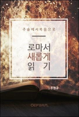 주술에서 복음으로 - 로마서 새롭게 읽기
