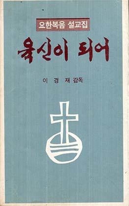 육신이 되어 (요한복음 설교집, 1984년판)