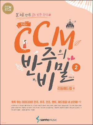 조희순의 CCM 반주의 비밀 리듬애드립편