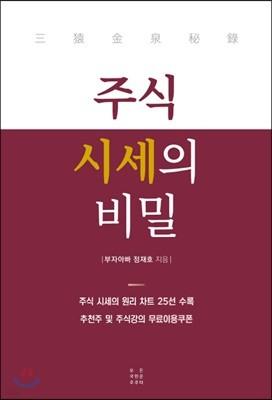 [중고] 주식 시세의 비밀