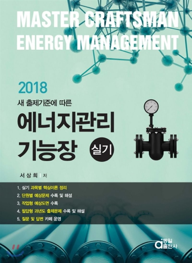 2018 에너지관리기능장 실기