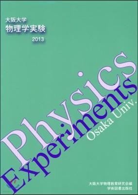 '13 大阪大學物理學實驗 第2版