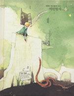 어린 왕자 - 세상에서 가장 아름다운 이야기 (양장/영미소설/작은책)