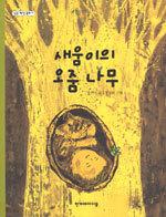 새움이의 오줌 나무 (아동)