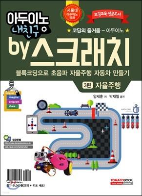 아두이노 내 친구 by 스크래치 3편 자율주행