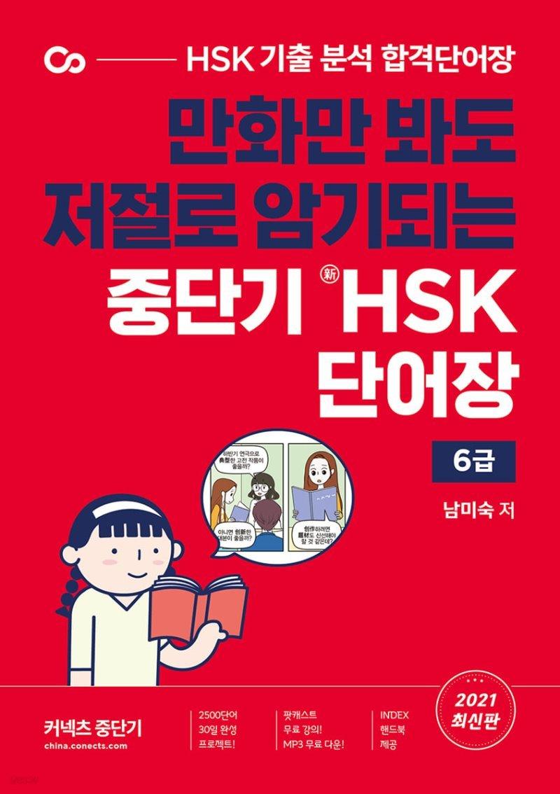 중단기 신 HSK 단어장 6급