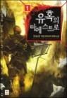 [세트] 유혹의 마에스트로 (총5권/완결)