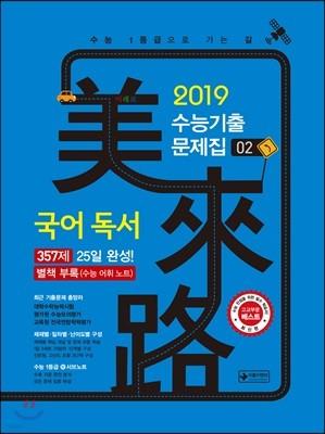 미래로 수능기출문제집 02 국어 독서 357제 (2018년)