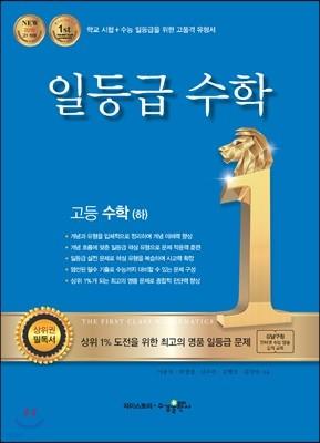 일등급 고등 수학 (하) (2020년용)