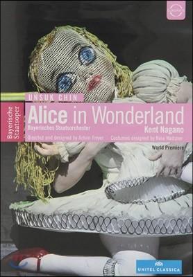 Kent Nagano 진은숙: 오페라 '이상한 나라의 앨리스' [일반판] (Unsuk Chin: Alice In Wonderland)