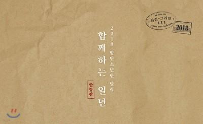 방탄소년단 (BTS) 2018 벽걸이 달력