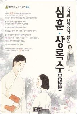심훈 상록수 - 북앤북 논술문학 읽기 04