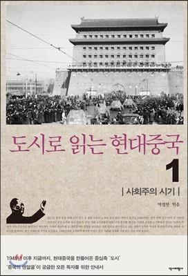 도시로 읽는 현대중국 1 ― 사회주의 시기