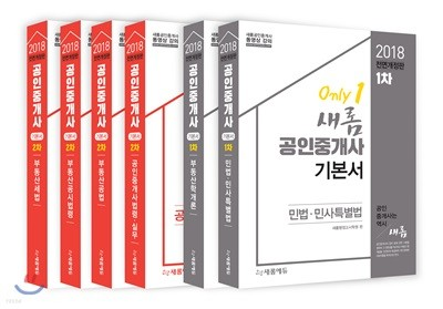2018 새롬에듀 공인중개사 기본서 1차+2차 세트