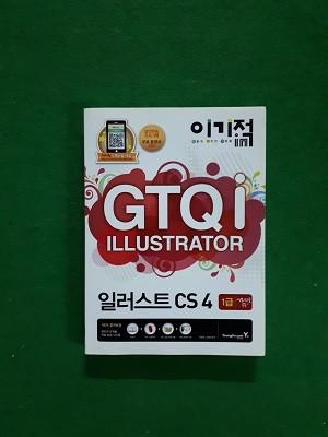 이기적 in GTQ 일러스트 CS4 1급 (2013)
