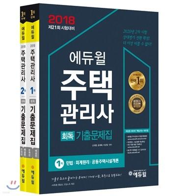 2018 에듀윌 주택관리사 1차, 2차 회독기출문제집 세트