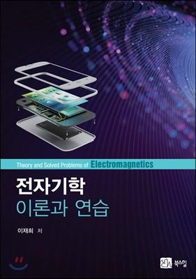 전자기학 이론과 연습