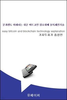 문과생도 이해하는 쉬운 비트코인 암호화폐 블록체인기술