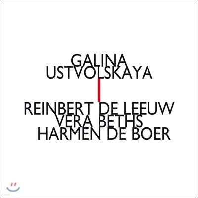 Reinbert de Leeuw 갈리나 우스트볼스카야: 클라리넷, 바이올린, 피아노를 위한 트리오 (Galina Ustvolskaya: Trio for Violin, Clarinet and Piano)