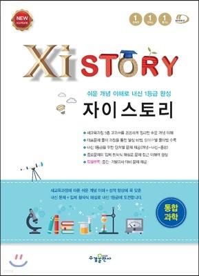 Xistory 자이스토리 통합과학 (2020년용)