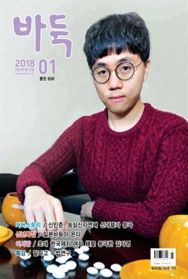 월간 바둑 2018년 01월호
