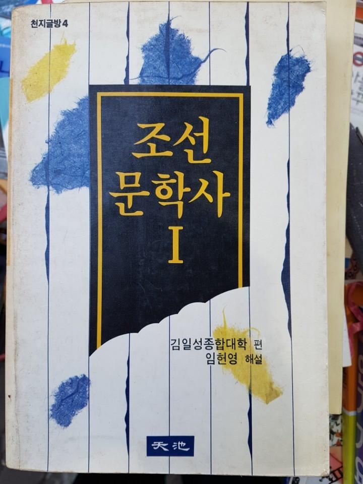 조선문학사 1 (김일성 종합대학 편)