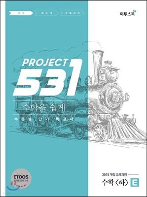 531 프로젝트 PROJCET 수학영역 수학(하) 쉽게 E (Easy) (2019년용)