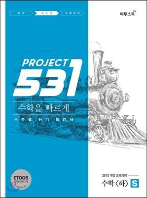 531 프로젝트 PROJCET 수학영역 수학(하) 빠르게 S (Speedy) (2020년용)