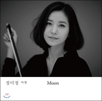 정미정 - 아쟁 연주집 (Moon)