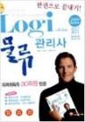 2009 물류관리사 한권으로 끝내기! 세트 (전3권)