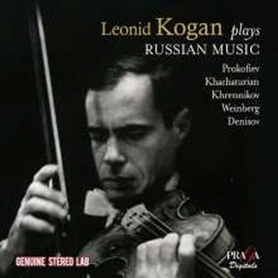 레오니드 코간 - 러시아 바이올린 협주곡 (Leonid Kogan plays Russian Violin Concertos) (2CD) - Leonid Kogan