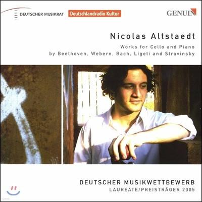 Nicolas Altstaedt 베토벤 / 베베른 / 바흐 / 리게티 / 스트라빈스키: 첼로와 피아노를 위한 작품 (Works for Cello & Piano)