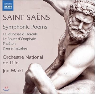 Jun Markl 생상스: 교향시 - 죽음의 무도, 옴팔레의 물레, 헤라클레스의 청년시대 외 (Saint-Saens: Symphonie Poems)