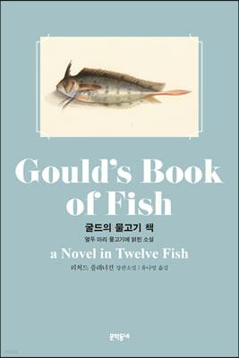 굴드의 물고기 책