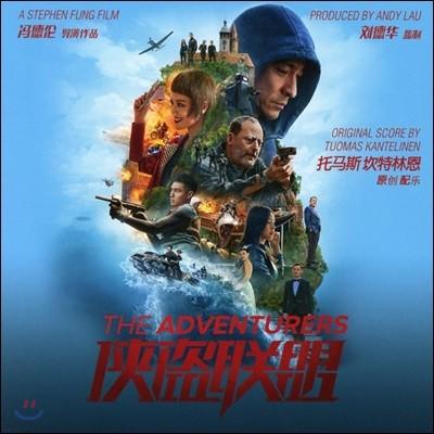 협도연맹 영화음악 (The Adventurers OST by Tuomas Kantelinen 투오마스 칸텔리넨)