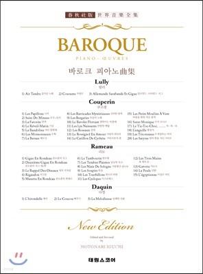 바로크 피아노곡집 : BAROQUE PIANO
