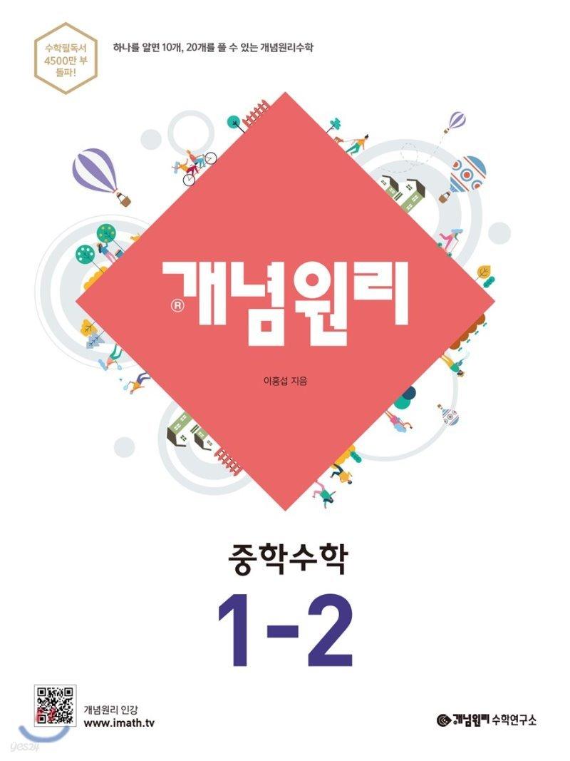 개념원리 중학수학 1-2 (2019년용)